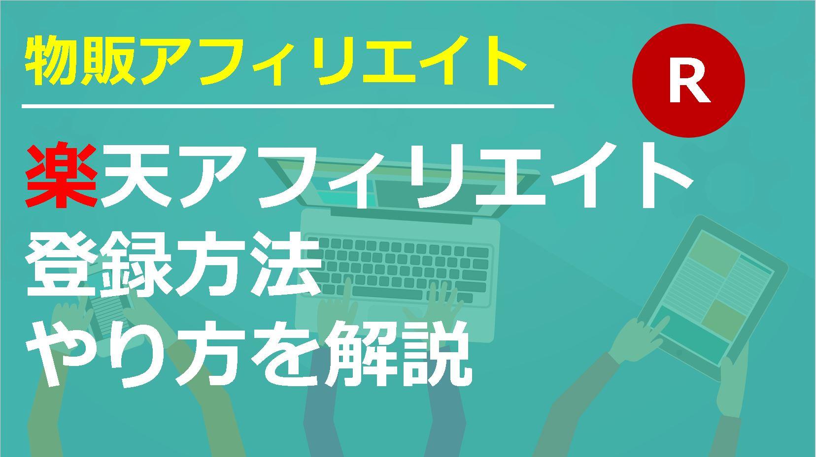 楽天 ブログ アフィリエイト