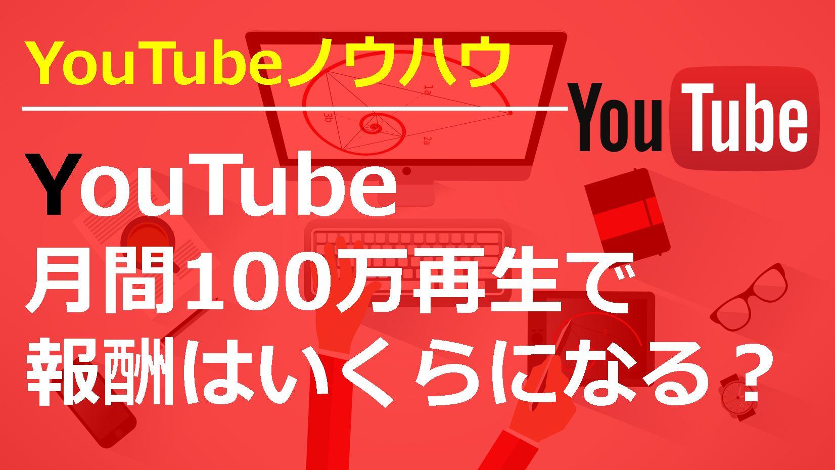 YouTubeで月100万回再生されると収益はいくらになるのか