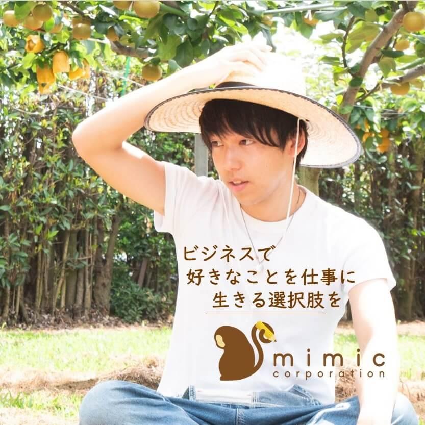 斉藤紹太 梨売るアドセンサーのビジネスブログ|面白き世界の探求者